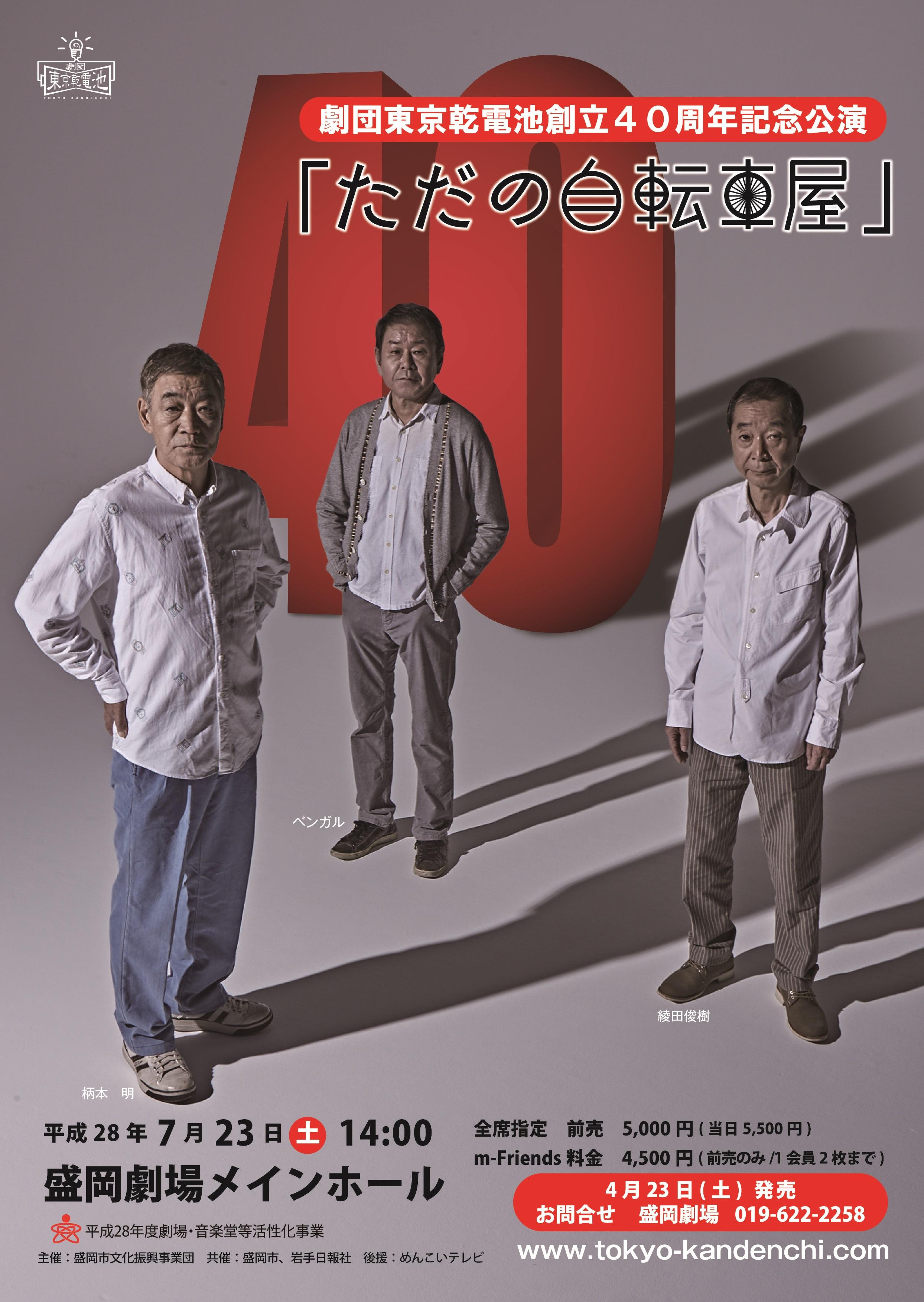 劇団東京乾電池 創立40周年記念...