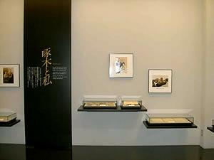 金田一京助記念室「啄木と私」コーナーの写真