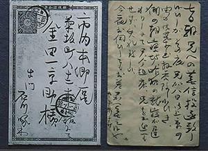 金田一京助展示資料「石川啄木からの葉書」