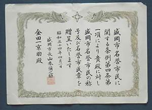 金田一京助記念室「思い出の人々」コーナー