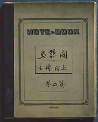金田一京助展示資料「受講ノート『国語史』」