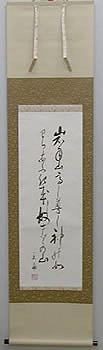 金田一京助展示資料「書」の写真